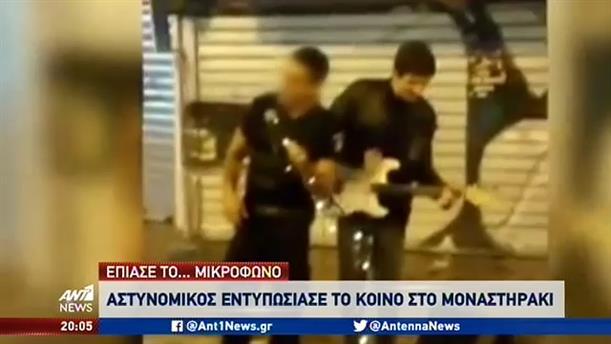 Viral o καλλίφωνος αστυνομικός στο Μοναστηράκι