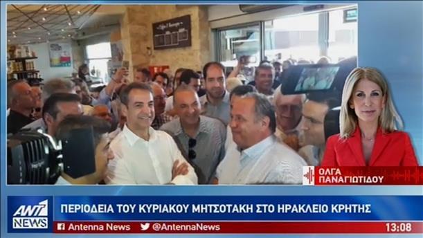 Περιοδεία στην Κρήτη για τον Κυριάκο Μητσοτάκη