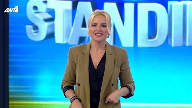 STILL STANDING – ΕΠΕΙΣΟΔΙΟ 100 – 2Η ΣΕΖΟΝ