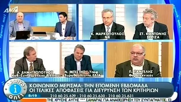 Πρωινό ΑΝΤ1 – Ενημέρωση - 09/05/2014