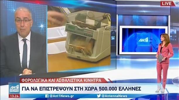 Κίνητρα για «φορολογικό επαναπατρισμό» 500.000 Ελλήνων
