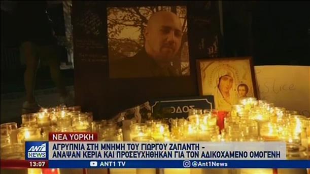 Αγρυπνία στην μνήμη του Γιώργου Ζαπάντη
