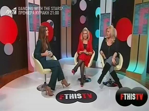 FTHIS TV 16/11/2012