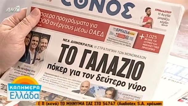 Εφημερίδες (22/12/2015)