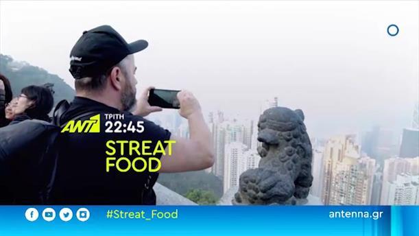 Streat Food – Τρίτη έως Παρασκευή στις 22:45