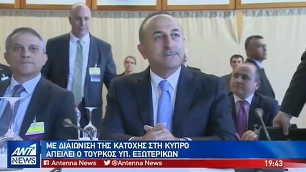 Χάσιμο χρόνου, θεωρεί ο Τσαβούσογλου, τη διαπραγμάτευση για το Κυπριακό