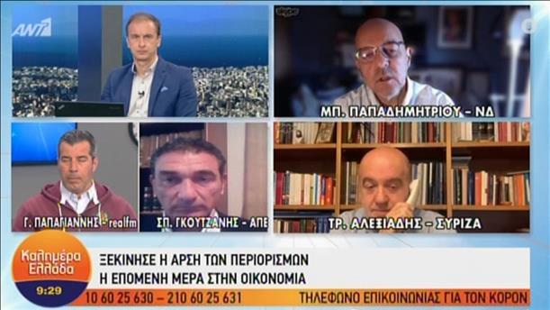 """Μπάμπης Παπαδημητρίου και Τρύφων Αλεξιάδης στην εκπομπή """"Καλημέρα Ελλάδα"""""""