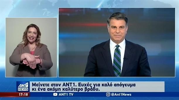 ANT1 NEWS 04-05-2020 ΣΤΗ ΝΟΗΜΑΤΙΚΗ