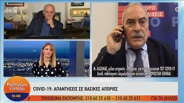 Ο Μ. Λαζανάς, μέλος της επιτροπής του Υπ. Υγείας για την αντιμετώπιση του κορονοϊού, στον ΑΝΤ1