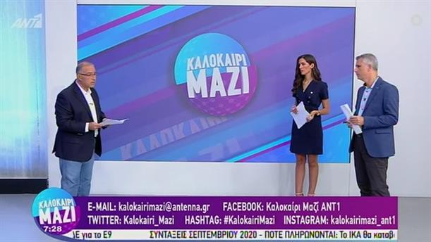 ΚΑΛΟΚΑΙΡΙ ΜΑΖΙ - 10/08/2020