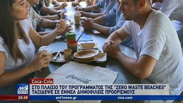 Πρωτοποριακό πρόγραμμα της Coca Cola με στόχο τις παραλίες χωρίς σκουπίδια