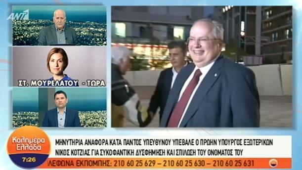 Μηνυτήρια αναφορά κατά παντός υπευθύνου υπέβαλε ο Νίκος Κοτζιάς – ΚΑΛΗΜΕΡΑ ΕΛΛΑΔΑ – 06/11/2018