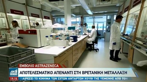 Κορονοϊός: Οι εμβολιασμοί παγκοσμίως ξεπέρασαν τον αριθμό των κρουσμάτων