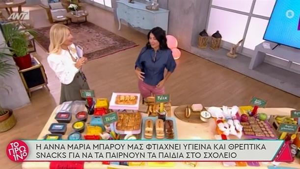 Υγιεινά σνακς για το σχολείο – Το Πρωινό – 24/09/2020