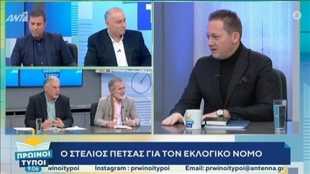 Στέλιος Πέτσας – ΠΡΩΙΝΟΙ ΤΥΠΟΙ - 18/01/2020
