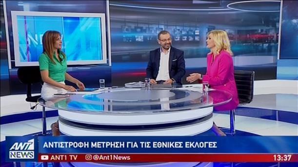 Χριστοφορίδης – Λιβανίου στον ΑΝΤ1 για τις πρόωρες εκλογές