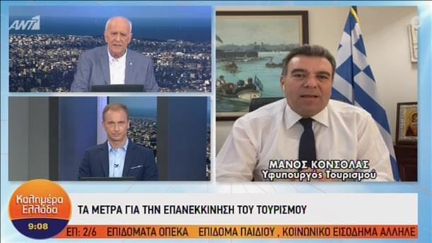 """Ο Μάνος Κόνσολας στην εκπομπή """"Καλημέρα Ελλάδα"""""""