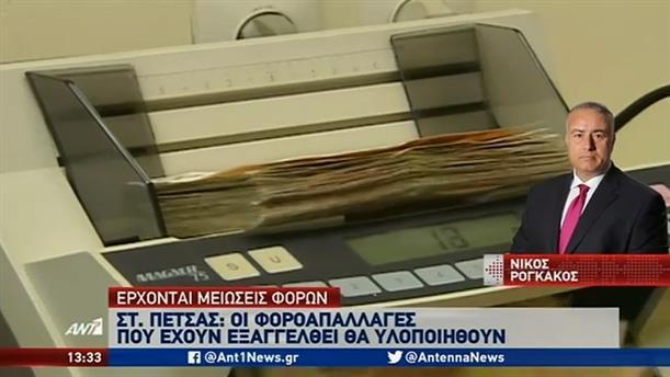 Πέτσας: η κυβέρνηση θα υλοποιήσει με συνέπεια το πρόγραμμα των φοροαπαλλαγών