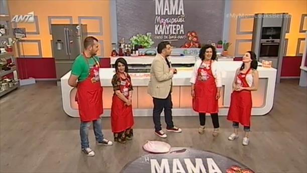 Η Μαμά Μου Μαγειρεύει Καλύτερα Από Τη Δική Σου – Επ.21