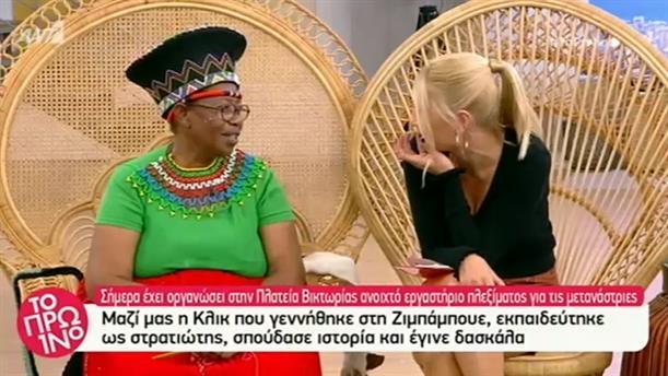 Κλικ: η μετανάστρια που έχει φτιάξει εργαστήριο πλεξίματος στην Αθήνα – Το Πρωινό – 16/10/2018