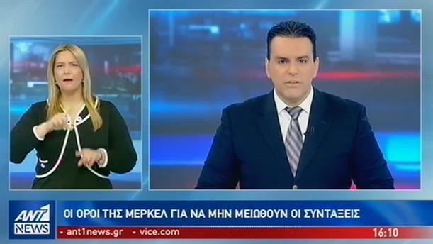 ANT1 NEWS 03-10-2018 ΣΤΗ ΝΟΗΜΑΤΙΚΗ