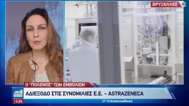 Εμβόλια: αδιέξοδο στις συνομιλίες ΕΕ – AstraZeneca