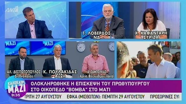 Πολιτική Επικαιρότητα - ΚΑΛΟΚΑΙΡΙ ΜΑΖΙ – 23/08/2019