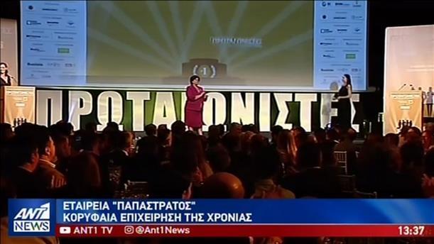 Απονεμήθηκαν τα βραβεία στους «Πρωταγωνιστές της Ελληνικής Οικονομίας»
