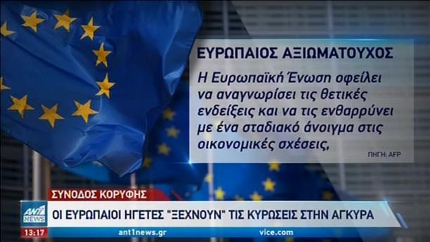 Τουρκικές προκλήσεις και βήματα υποχώρησης της ΕΕ