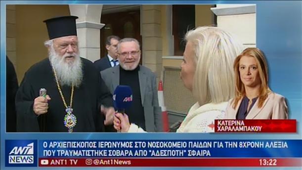 Την Αλεξία επισκέφτηκε ο Αρχιεπίσκοπος Ιερώνυμος