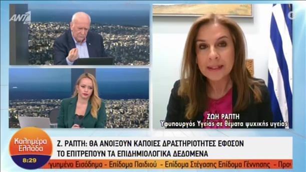 """Η Ζωή Ράπτη στην εκπομπή """"Καλημέρα Ελλάδα"""""""
