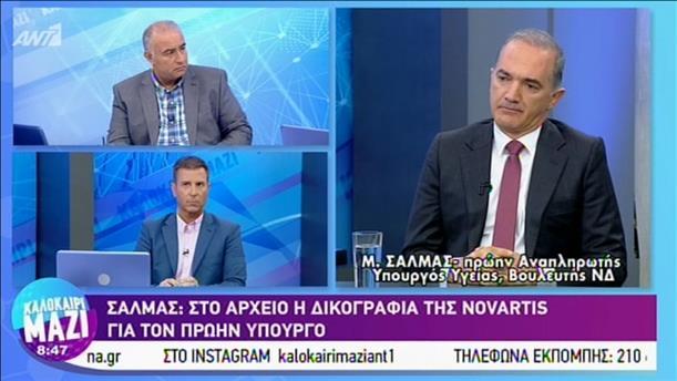 """Σαλμάς στον ΑΝΤ1: δέχθηκα """"άδικο πόλεμο"""" για την Novartis"""