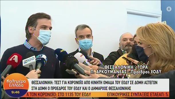 Τεστ για κορονοϊό από κινητή μονάδα του ΕΟΔΥ σε δομή αστέγων στη Θεσσαλονίκη