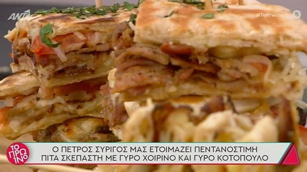 Πίτα σκεπαστή με γύρο χοιρινό και κοτόπουλο – Το Πρωινό – 25/11/2020