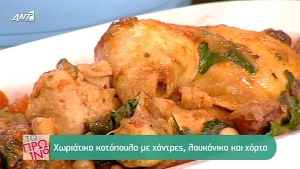 Χωριάτικο κοτόπουλο με χάντρες, λουκάνικο και χόρτα