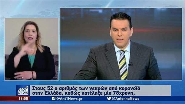ANT1 NEWS 02-04-2020 ΣΤΗ ΝΟΗΜΑΤΙΚΗ