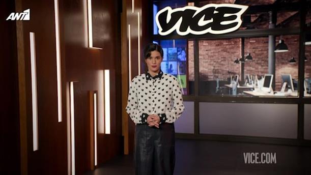 VICE – Επεισόδιο 40 – 8ος κύκλος