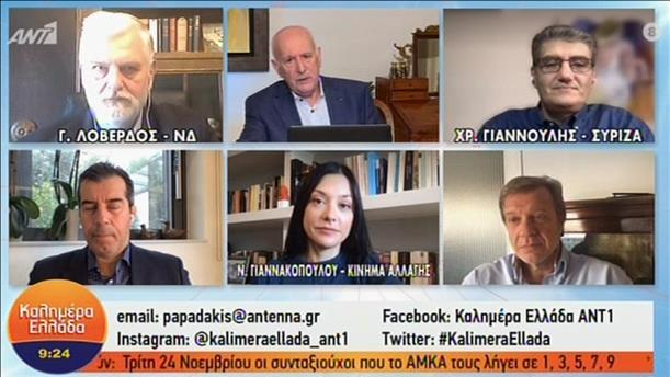 Λοβέρδος - Γιαννούλης - Γιαννακοπούλου στην εκπομπή «Καλημέρα Ελλάδα»