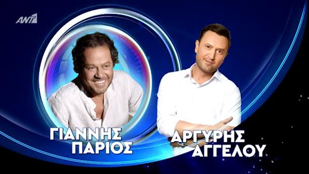 Your Face Sounds Familiar – Κυριακή 10/3