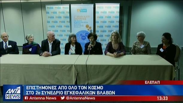 Δεύτερο συνέδριο Εγκεφαλικών Βλαβών από την ΕΛΕΠΑΠ