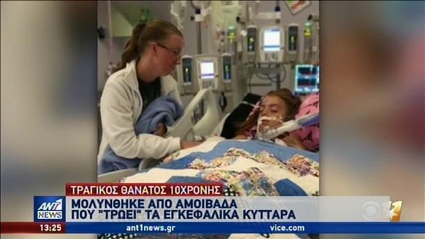 Νεκρή η δεκάχρονη που μολύνθηκε από σπάνια αμοιβάδα