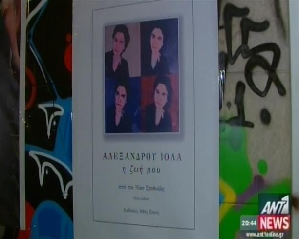 Κυκλοφορεί η βιογραφία του Αλέξανδρου Ιόλα