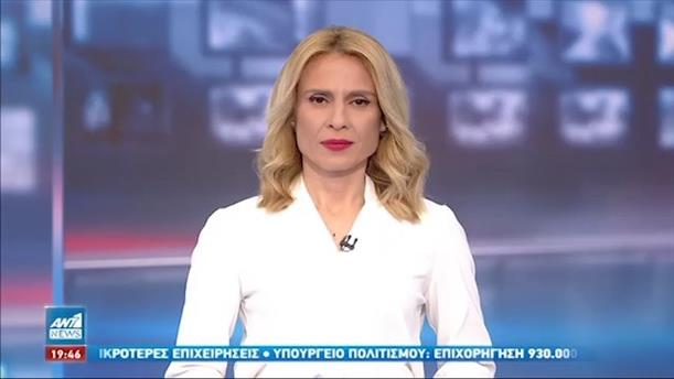 ANT1 NEWS 25-04-2021 ΣΤΙΣ 18:50