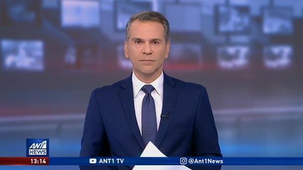 ANT1 NEWS 04-01-2020 ΣΤΙΣ 13:00