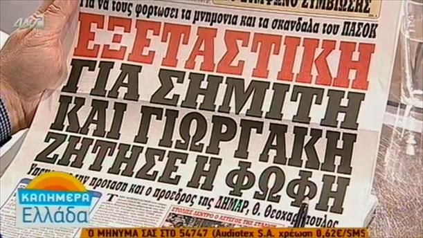 Εφημερίδες (23/12/2015)