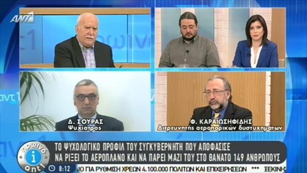Πρωινό ΑΝΤ1 – Εκπομπή - 27/03/2015