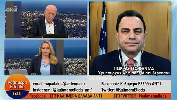 Γιώργος Γεωργαντάς - Υφ. Ψηφιακής Διακυβέρνησης – ΚΑΛΗΜΕΡΑ ΕΛΛΑΔΑ - 28/01/2021
