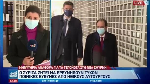 Μηνυτήρια αναφορά του ΣΥΡΙΖΑ για την Νέα Σμύρνη