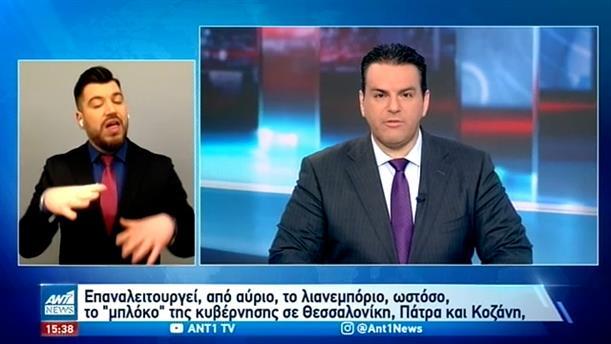 ANT1 NEWS 04-04-2021 ΣΤΗ ΝΟΗΜΑΤΙΚΗ