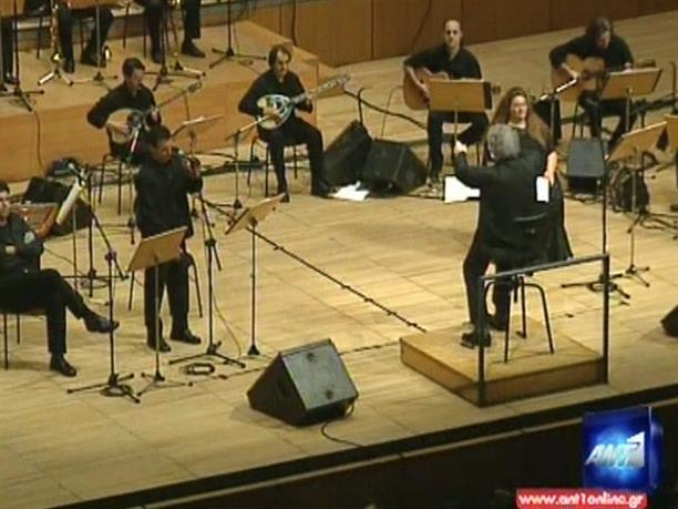 Επική συναυλία από τον Μίκη Θεοδωράκη